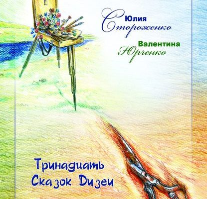 Валентина Юрченко и Юлия Стороженко. Сказки